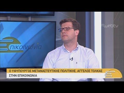 Ο Υφυπουργός Μεταναστευτικής Πολιτικής, Άγγελος Τόλκας, στην ΕΠΙΚΟΙΝΩΝΙΑ| 10/06/2019 | ΕΡΤ
