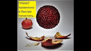 Как правильно и быстро очистить гранат. How to properly and quickly clean a pomegranate.