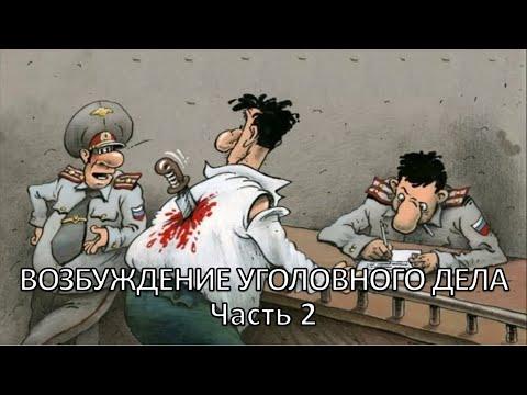 Россинский С.Б. Видео-лекция: «Возбуждение уголовного дела». Часть 2
