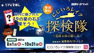 ついにスタート! リアル宝探し in 滋賀県 にじいろレイク探検隊 2021 ~星降る国の願い石~