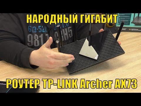 РОУТЕР TP-LINK Archer AX73 C WI-FI 6. НАРОДНЫЙ ГИГАБИТ! AX5400