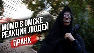 ПРАНК | РЕАКЦИЯ ЛЮДЕЙ НА МОМО В ОМСКЕ / РОЗЫГРЫШ