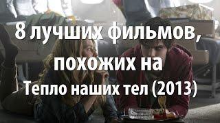 8 лучших фильмов, похожих на Тепло наших тел (2013)