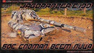 Jagdpanzer E 100 ЛОМАЕТ ЛИЦА В РАНДОМЕ ПРОТИВНИКАМ!