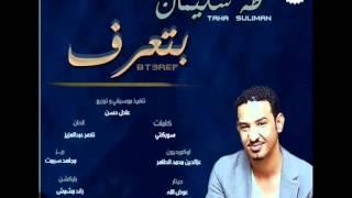 مازيكا جديد السلطان طه سليمان - بتعرف تحميل MP3