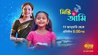 Misti O Aami Trailer