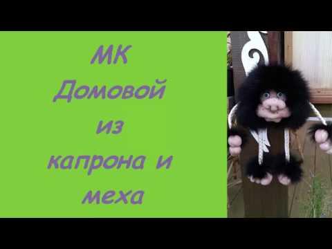 МК Домовой из капрона и меха.  1 ЧАСТЬ