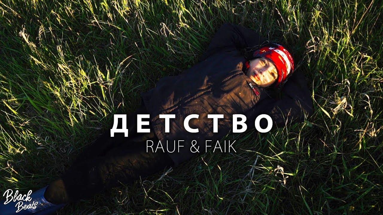 Rauf & Faik — Детство