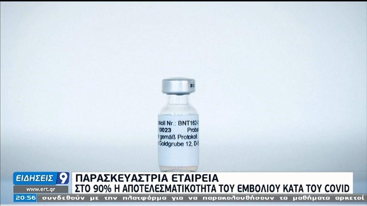 Ελπίδες από τις εξελίξεις για το εμβόλιο κατά του Covid-19 | 09/11/2020 | ΕΡΤ