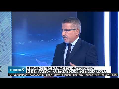 Κέρκυρα: Πόλεμος μαφίας Μαυροβουνίου -Με 4 όπλα γάζωσαν το αυτοκίνητο στο Χαλικούνα | 31/08/20 | ΕΡΤ