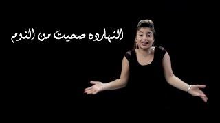 Arabish - El Naharda Seheet Men El Noom | ارابيش - النهارده صحيت من النوم تحميل MP3
