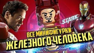Все LEGO Железный человек минифигурки