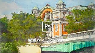 風景写真を水彩画のスケッチ風にする【CS 6】