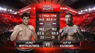 Халид Муртазалиев vs. Сергей Калинин /  Khalid Murtazaliev vs. Sergey Kalinin