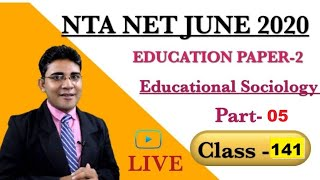 NTA NET JUNE 2020: EDUCATION CLASS #141 ll EDUCATIONAL SOCIOLOGY ll Imprtant MCQs Part -5