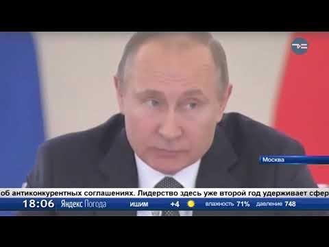 Развитие конкуренции в России обсуждает Госсовет