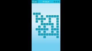 حل لعبة كلمات متقاطعة المجموعة السادسة لغز رقم 57 123vid