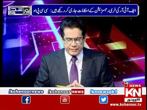 Pora Sach 15 July 2019   Kohenoor News Pakistan