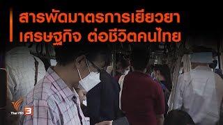สารพัดมาตรการเยียวยาเศรษฐกิจ ต่อชีวิตคนไทย (5 เม.ย. 63)