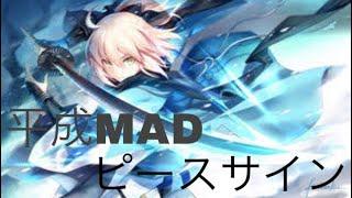 [複合MAD]平成最後×ピースサイン