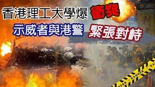港警攻入理工大學 校園衝突再起