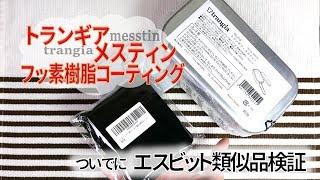 TrangiaメスティンTR-210にフッ素樹脂加工!ついでにエスビット類似品比較!