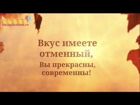 Дорогая Начальница, С Днем Рождения! super-pozdravlenie.ru