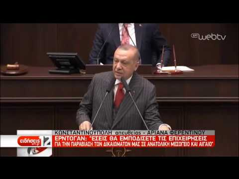 Νέες προκλητικές δηλώσεις Ερντογάν   09/05/19   ΕΡΤ