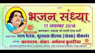 Bhajan Sandhya By Prakash Mali Ji - 17 November  | Nokha ,Bikaner (Raj.) || Manas Parivar