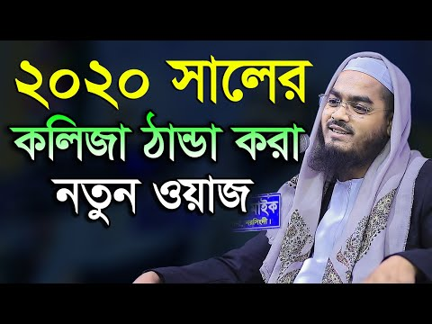 Download Bangla Waz 2020 Hafizur Rahman Siddiki New Waz 2020 Mp4 HD Video and MP3