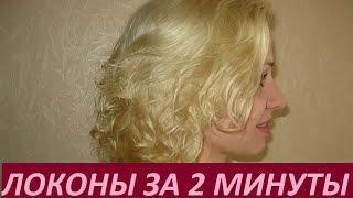 ЛОКОНЫ-МОКРЫ ЭФФЕКТ ЗА 2 МИНУТЫ ДОМА,ОЧЕНЬ ПРОСТАЯ ПРИЧЕСКА для вьющихся волос
