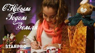 Александра Абрамейцева - С Новым Годом, Земля!