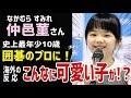 【海外の反応】衝撃!!仲邑菫(なかむらすみれ)さん 日本の天才少女が史上最年少10歳で囲碁のプロに!海外「わあ!こんなに可愛い子が!?」
