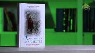 Христианское благочестие: история и традиции. Архимандрит Макарий (Веретенников) от компании Стезя - видео