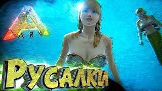 ПРИРУЧАЕМ РУСАЛКУ - Мифическое Выживание - ARK #10