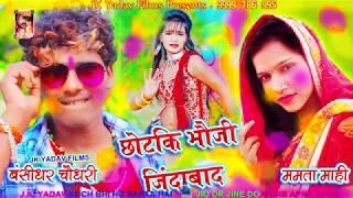 Chotki Bhauji Jindabad - Bansidhar Chaudhary Holi Song - Jk Yadav Films