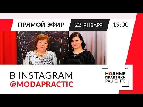 Анонс прямого эфира в инстаграм @modapractic. 22.01.2019 в 19:00. Не пропустите!