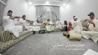 الفنان مشاري المشاري مضنى وليس