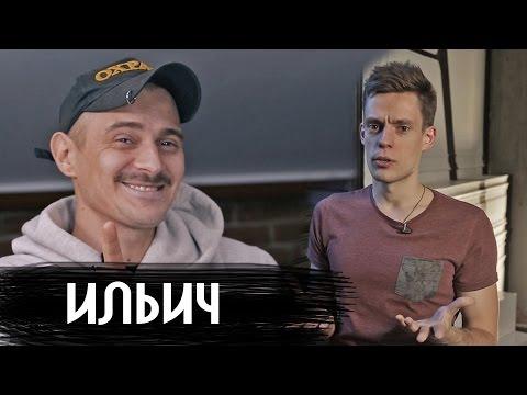 Ильич (Little Big) - о Киркорове и худшем видео в истории / Большое интервью