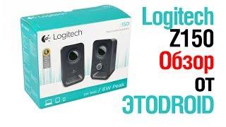Logitech Z150 Səs gücləndirici