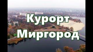 Санатории Миргорода - Путевки в санатории курорта Миргород