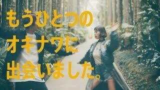 チムドンドンコザ・30秒ダイジェスト版沖縄市観光PR映像