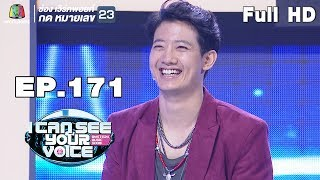 I Can See Your Voice -TH | EP.171 | เป้ อารักษ์  | 29 พ.ค. 62 Full HD