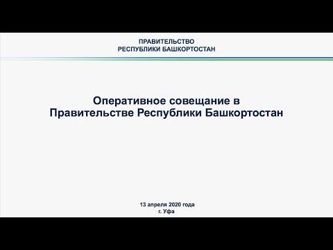 Оперативное совещание в Правительстве Республики Башкортостан.