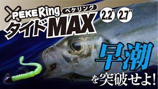【アジング新製品】早潮を突破せよ! ペケリングタイドMAX