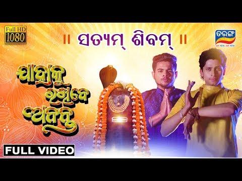 Satyam Shiva : Full Video | Jagajit Pal,Raj Rajesh | Jahaku Rakhibe Ananta | Tarang TV