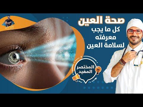 ١٩١- صحة العيون/ كيف تحافظ على العيون  وتستعيد نظرك بدون ادوية