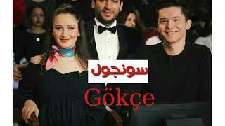 شاهد سبب خروج بطله مسلسل الازهار الحزينة Gökçe سونجول ساحه المشاهير TRT 1