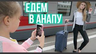 ЕДЕМ В АНАПУ!