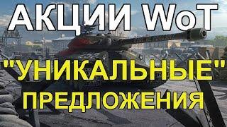 """АКЦИИ WoT: """"УНИКАЛЬНЫЕ"""" ПРЕДЛОЖЕНИЯ от Wargaming!! НАЛЕТАЙ!!!"""
